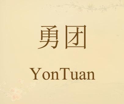 勇团 YON TUAN