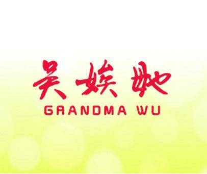 吴娭毑 GRANDMA WU