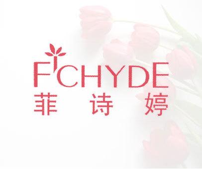 菲诗婷;FCHYDE