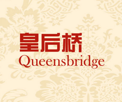 皇后桥 QUEENSBRIDGE
