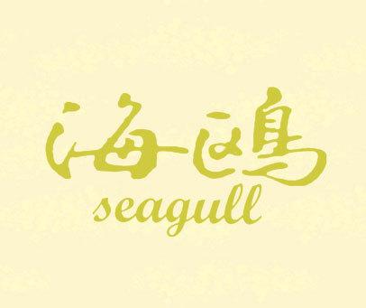海鸥 SEAGULL