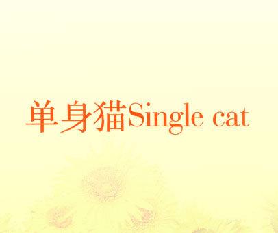 单身猫 SINGLE CAT