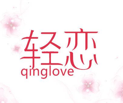 轻恋  QINGLOVE