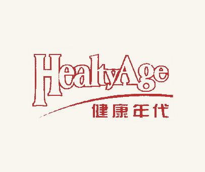 健康年代;HEALTY AGE