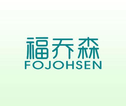 福乔森 FOJOHSEN