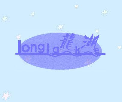 龙湖;LONGLAKE