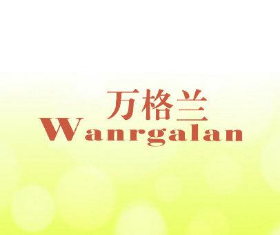 万格兰 WANRGALAN