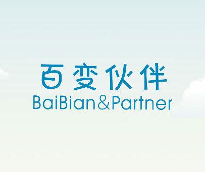 百变伙伴 BAIBIAN&PARTNER