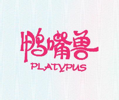 鸭嘴兽   PLATYPUS