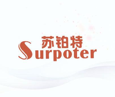 苏铂特 SURPOTER