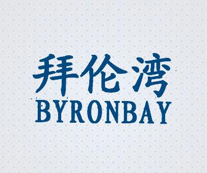 拜伦湾 BYRONBAY