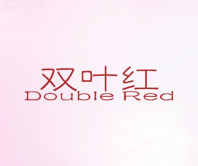 双叶红 DOUBLE RED