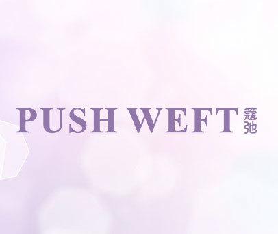 簆弛 PUSH WEFT