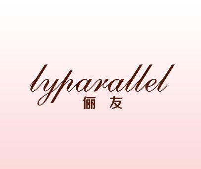 俪友 LYPARALLEL