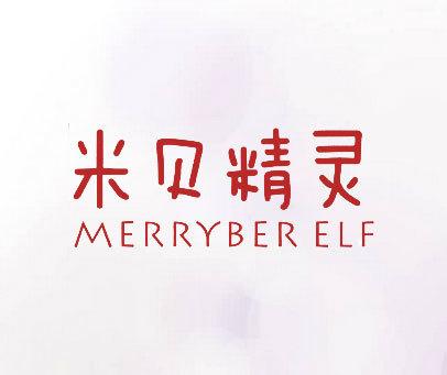米贝精灵 MERRYBER ELF