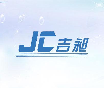 吉昶  JC