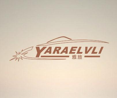 雅旅 YARAELVLI