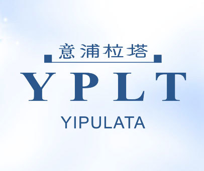 意浦柆塔 Y P L T
