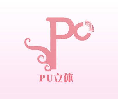 PU 立体
