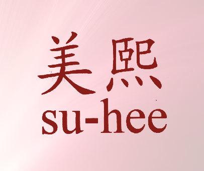 美熙 SUHEE