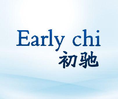初驰 EARLY CHI