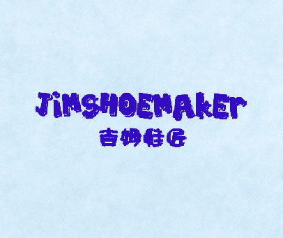 吉姆鞋匠 JIMSHOEMAKER