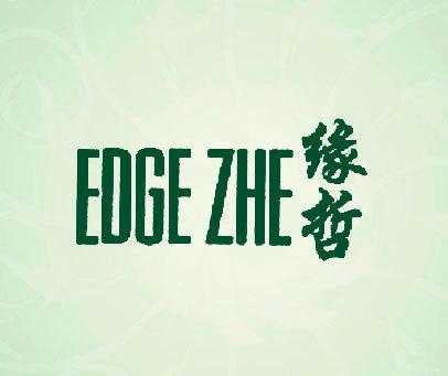 缘哲 EDGE ZHE
