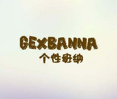 个性班纳 GEXBANNA
