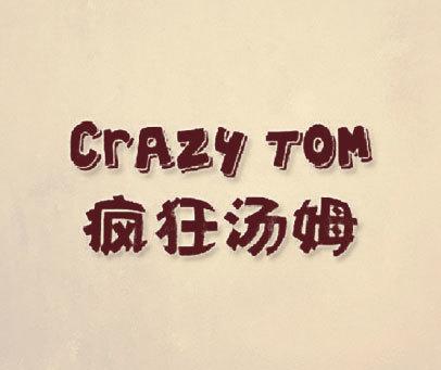 疯狂汤姆  CRAZY TOM