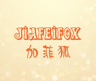 加菲狐 JIAFEIFOX