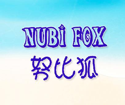 努比狐 NUBI FOX