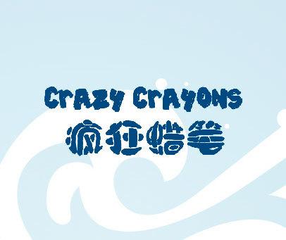 疯狂蜡笔 CRAZY CRAYONS