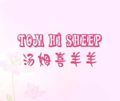 汤姆喜羊羊 TOM HI SHEEP