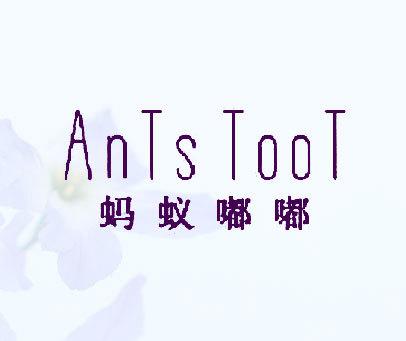 蚂蚁嘟嘟 ANTSTOOT