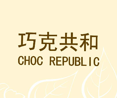 巧克共和 CHOC REPUBLIC