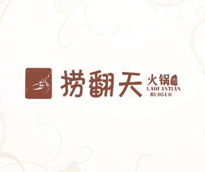 捞翻天火锅 香