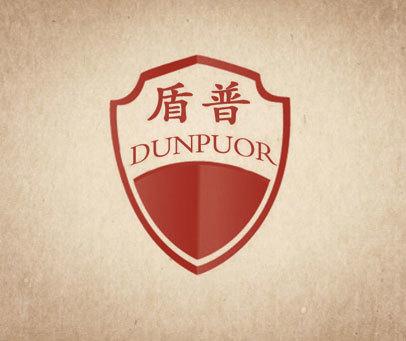 盾普 DUNPUOR