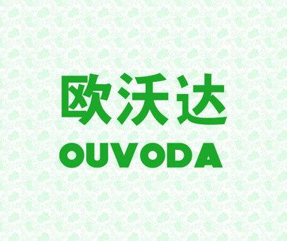 欧沃达 OUVODA