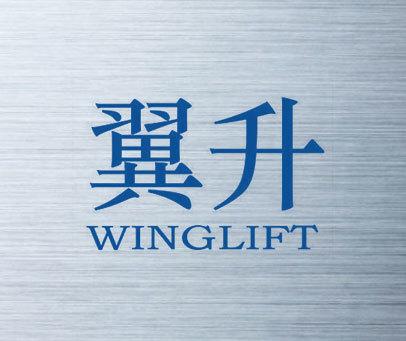 翼升 WINGLIFT