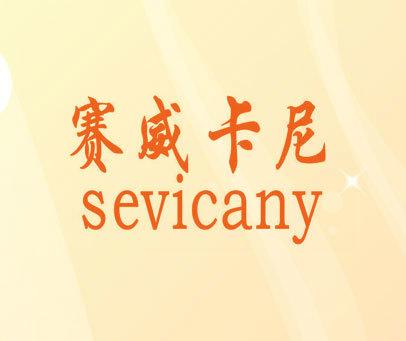 赛威卡尼 SEVICANY