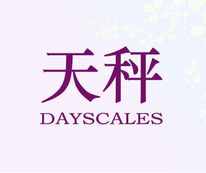 天秤 DAYSCALES