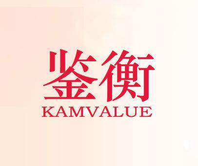 鉴衡 KAMVALUE