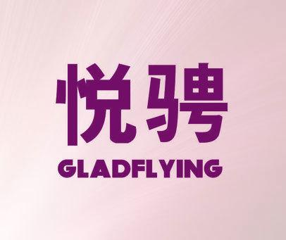悦骋 GLADFLYING