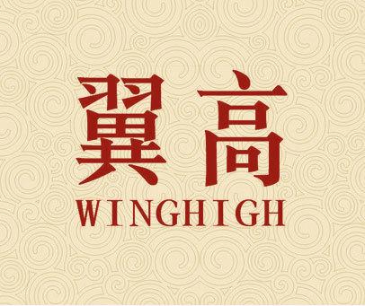 翼高 WINGHIGH