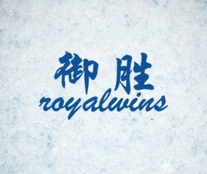 御胜 ROYALWINS