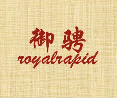 御骋 ROYALRAPID