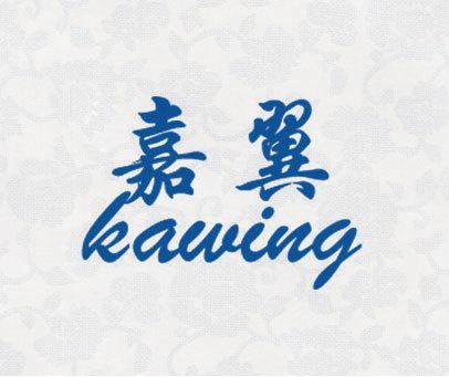 嘉翼 KAWING