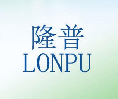 隆普 LONPU