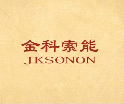 金科索能 JKSONON
