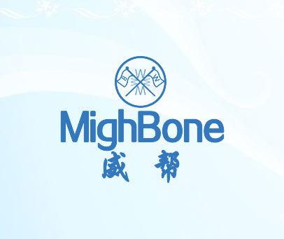 威帮  MIGHBONE
